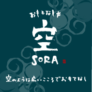 「創作和食と笑顔の店」おもてなしや空-SORA-ブログ