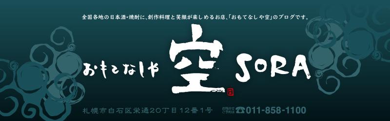 「創作和食と笑顔の店」おもてなしや空-SORA-ブログ/札幌にある創作和食と笑顔の店-おもてなしや空-のブログ